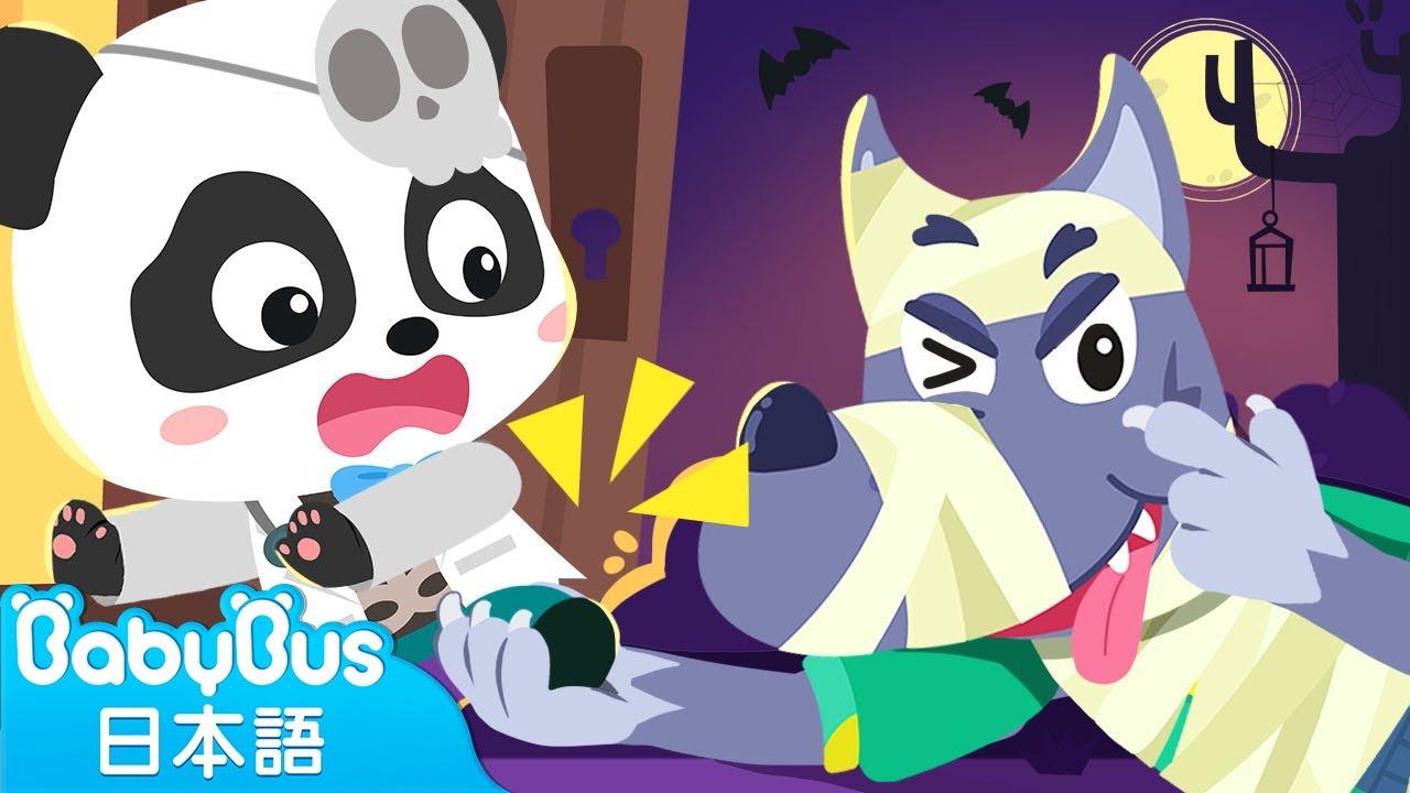 Trick Or Treat どうする?   ハロウィンソング   赤ちゃんが喜ぶ歌   子供の歌   童謡   アニメ   動画   BabyBus