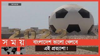 মাঠে বসে খেলা দেখা নিয়ে অনিশ্চিত কাতার প্রবাসীরা ! | Football Worldcup | Somoy TV