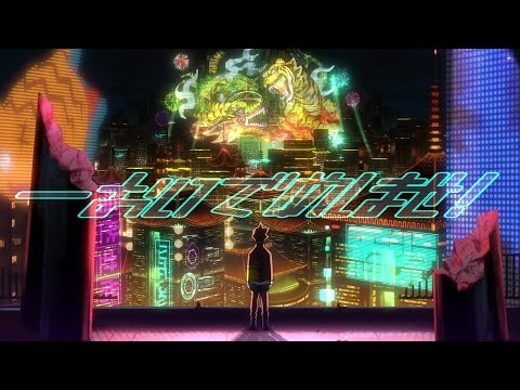 Youtube: Kamiari Algorithm (feat. Riria.) / Masayoshi Oishi