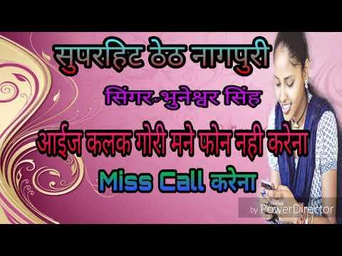 New Theth Nagpuri Song 🌹December 2017🌺आईज कलक गोरी मने मिस कॉल करेना