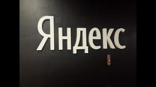 Жөндеу компания кеңсесінің ''Яндекс''