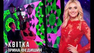 Ірина Федишин   Квітка  \\ LIVE (концертне шоу \