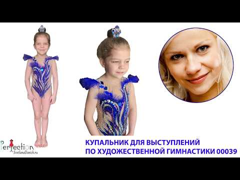Купальник для выступлений по художественной гимнастики 00039 часть 2