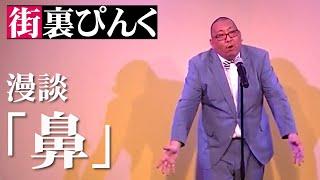 街裏ぴんく 漫談 「鼻」 濱田祐太郎 検索動画 26