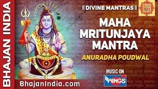 Mahamrityunjaya Mantra - Anuradha Paudwal ॐ त्र्यम्बकं यजा महे सुगन्धिंम् पुष्टिवर्धनम्