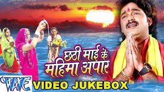 छठी माई के महिमा अपार - Video JukeBOX - Chhathi Mai Ke Mahima Apar - Bhojpuri Chhath Geet 2015