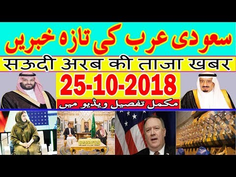 25-10-2018 Saudi News - Saudi Arabia Latest News - Urdu News - Hindi News Today - MJH Studio