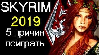 почему Скайрим Лучшая игра! Обзор Skyrim 2019