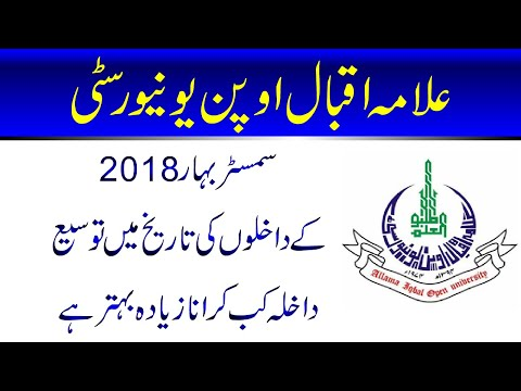 Last date of Admission is Extended 30-03-2018