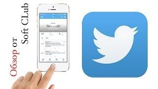 Обзор Twitter клиентов - Видео 1