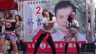 新莊區全泰里~蔡吉陽里長侯選人(2)競選總部成立茶會103.11