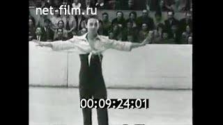 1961г Фигурное катание Ален Жилетти Показательные выступления Москва