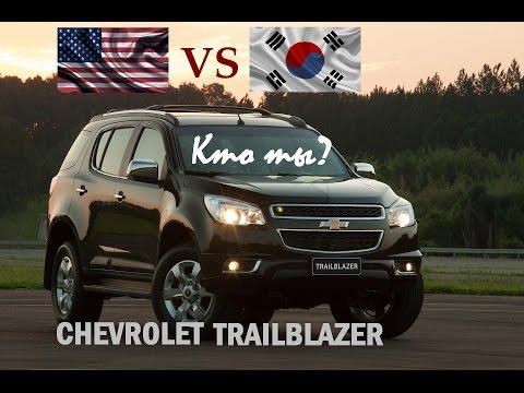 Chevrolet Trailblazer NEW. Что за авто