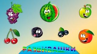 Английский для малышей. Учим фрукты и ягоды. Часть 2