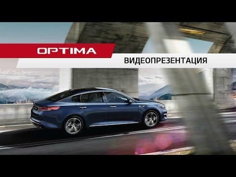 Видеопрезентация KIA Optima