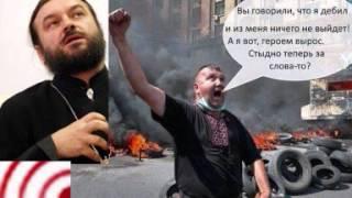 """о. Андрей Ткачев о """"патриотах"""" Украины и о вере в Бога"""