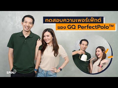 [spin9]    ทดสอบความสมบูรณ์แบบของเสื้อ GQ PerfectPolo™