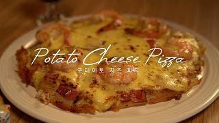 포테이토 치즈피자 만들기-노오븐-쉽고 간단한 자취요리-…