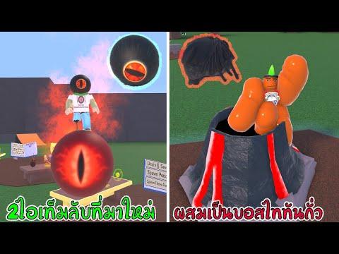 Roblox : Wacky Wizards 2ไอเท็มลับใหม่สุดเจ๋ง