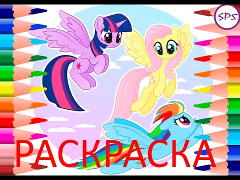 Раскраска My Liittle Pony! My Little Pony Coloring Book!0+