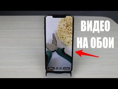 Ставим видео на экран блокировки IPhone!