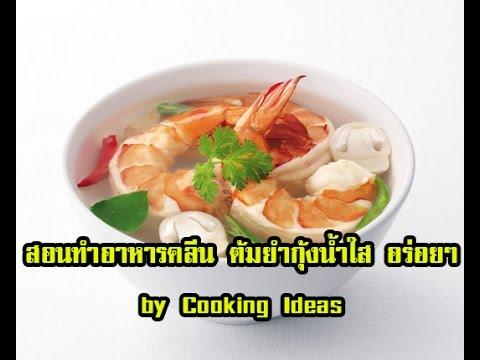 สอนทำอาหารคลีน ต้มยำกุ้งน้ำใส by cooking ideas
