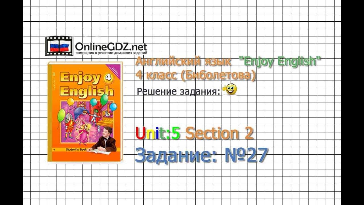 Unit 4 Section 1 Задание №13 - Английский язык