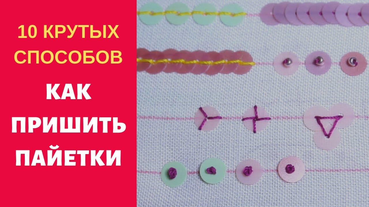 Как пришивать пайетки 10 крутых способов! Embroidery Sequins