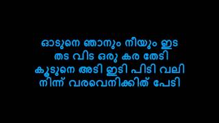 Theevandi - Thaikkudam Bridge Lyrics  On Screen HD II The Homemade Humour