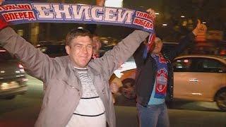 «Матч – огонь! Енисей – красава!»: о победе красноярского «Енисея» над московским ЦСКА