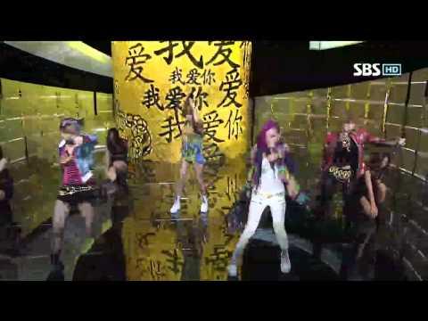 2NE1 [I Love You] @SBS Inkigayo 인기가요 20120715
