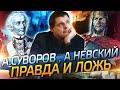 Суворов и Невский // Драматургия истории // Евгений Понасенков