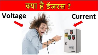 What is Danger VOLTAGE or CURRENT? |  क्या खतरनाक है Voltage या Current?