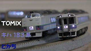 "【Nゲージ規格鉄道模型】TOMIX キハ183系 特急とかち/KiHa 183 Series Limited Express ""Tokachi"""