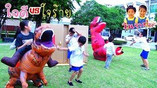 ใจดี vs ใจร้าย 🦖 ไดโนเสาร์เกมส์ประตูปริศนาชาเลนจ์ ไปดูไดโนเสาร์ตีลังกา ฮามาก - วินริวสไมล์