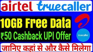 Get Airtel 10GB Free Data | Get Rs 50 Cashback Direct In Bank Account Truecaller 2019 UPI Offer
