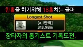 [상위1%골프]#한홀을 위해 18홀치는 골퍼 #샤프트 …