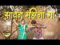 सावन ना महीना मा । Sawan Na Mahina Ma | Narendra Koli | Lakhan Hire