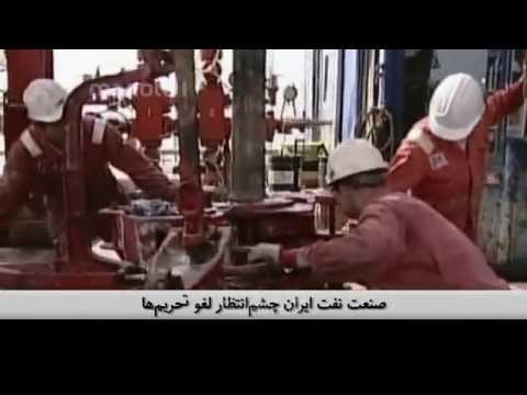 صنعت نفت ایران چشم انتظار لغو تحریمها