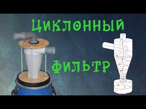 ► Циклонный фильтр для пылесоса | Cyclone vacuum cleaner
