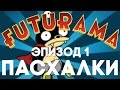 Пасхалки в Futurama 1 Easter Eggs