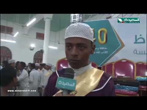 تقرير : إحتفالية بمدينة تريم بتخرج 40 حافظاً للقران الكريم (16-2-2018)