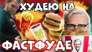 #2 Худею на периодическом голодании и фастфуде