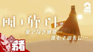 #1【癒しを求めて】弟者の「風ノ旅ビト」【2BRO.】