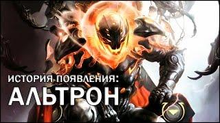 [ORIGIN] Появление: Альтрон / Ultron
