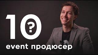 10 глупых вопросов EVENT ПРОДЮСЕРУ