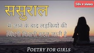 Sasural // Girls Life // ladkiyo ki zindagi // Poetry On Girls // ladkiya // Sad Poetry // Mayka