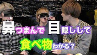 【歌舞伎町ホスト】目と鼻塞いだらなに食べてるのかわからない説