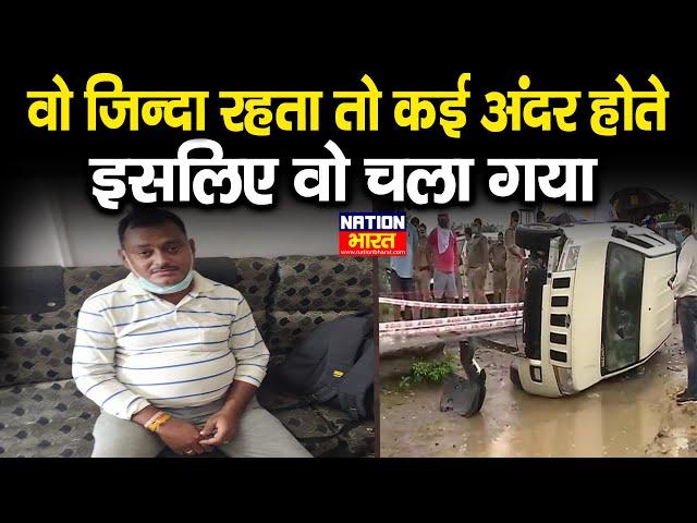 Vikash Dubey को ट्रांजिट रिमांड पर ले कर UP Police ने Kanpur के भवति में एनकाउंटर किया