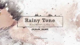 Hai to Gensou no Grimgar 灰と幻想のグリムガル insert song 挿入歌 - rainy tone by (K)NoW_NAME - Piano cover ピアノ